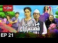Mirza Aur Shamim Ara | Ep#21 | 17th June 2017 |  Full HD | Sitcom | TV One | 2017