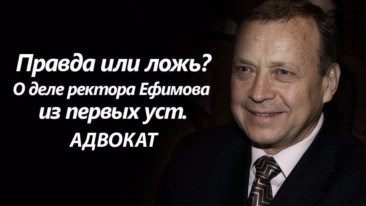 Адвокат В.А. Ефимова о текущей ситуации