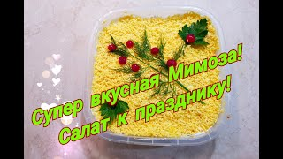 Салат Мимоза к празднику!