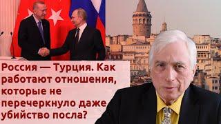 Россия Турция Как работают отношения которые не перечеркнуло даже убийство посла