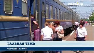 видео Стоимость проезда до черного моря