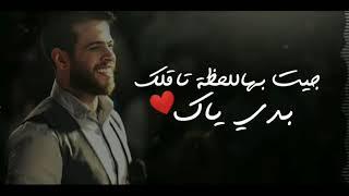 اجمد كوبلية جاي استسلم خلاص ادهم نابلسي ♥  نهاية سعيدة Adham Nabulsi