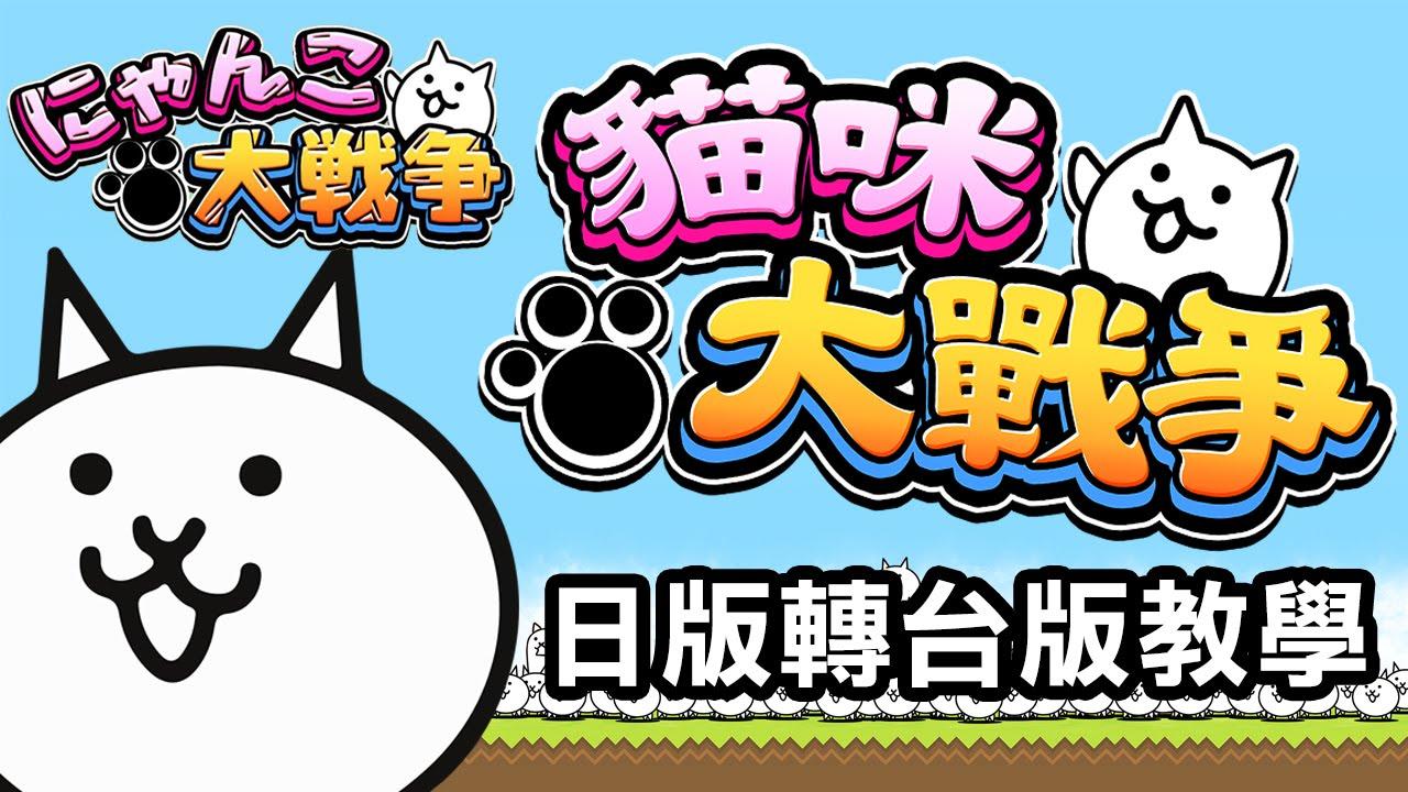 日文版轉移至繁體中文版教學 請繼續多多指教【官方影片】 12/16已結束 - YouTube