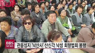[BBS뉴스] 관음성지 '낙산사' 산신각 낙성 회향법회…