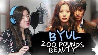 Gambar cover [ENGLISH] BYUL 별-KIM AH JOONG (200 POUNDS BEAUTY OST) by Marianne Topacio ft. Reuben Wong