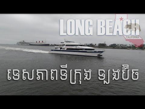 ទេសភាពទីក្រុង ឡងប៊ិច -  Long Beach City Waterfront