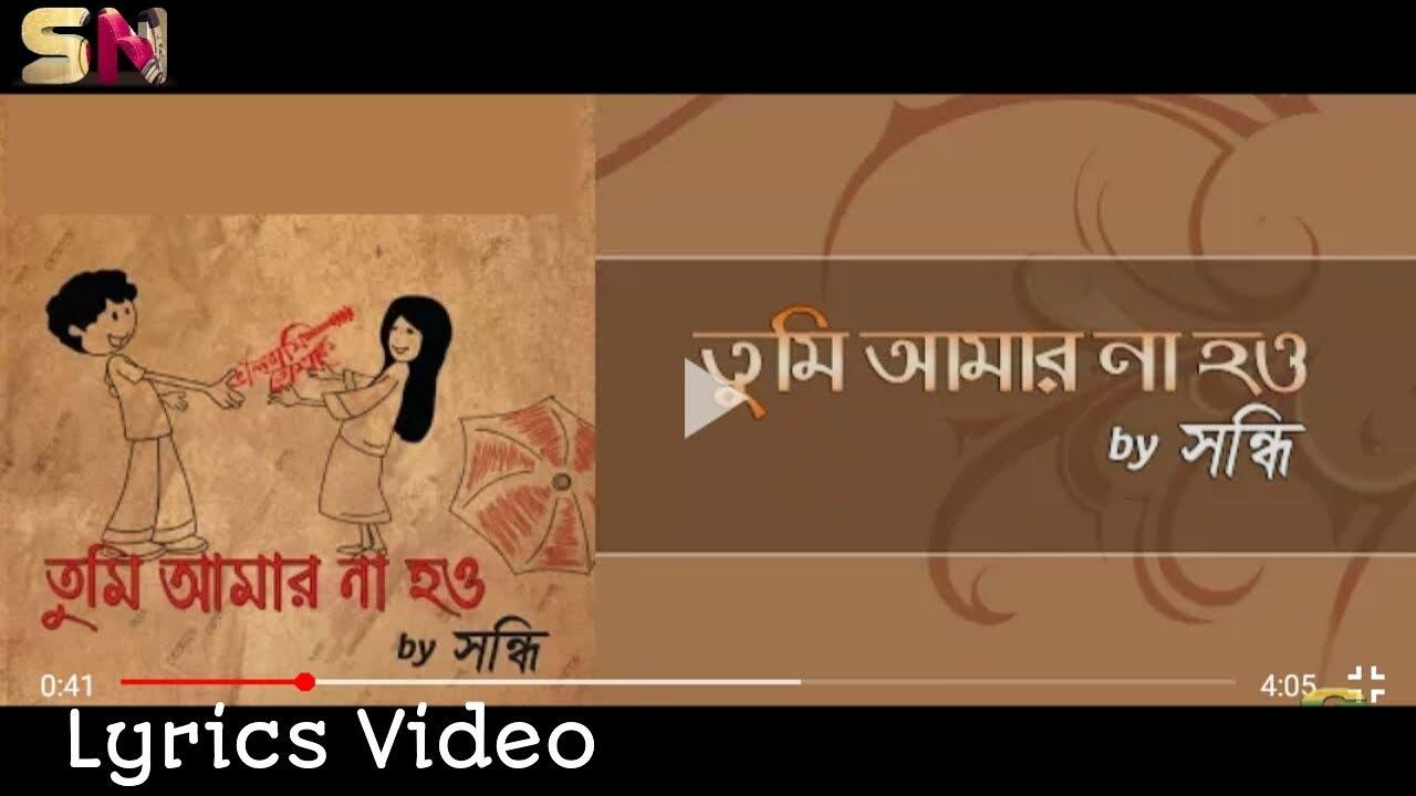 Download Tumi Amar Na How | তুমি আমার না হও | Sandhi | Lyrics Audio Song |  Bangla New Song | SN Naeem2015