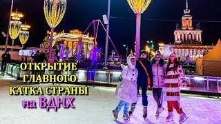 Открытие ГЛАВНОГО КАТКА СТРАНЫ на ВДНХ! 1100 рублей за вход. Оправдана ли такая цена?