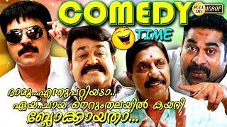 ദാമു..എന്തുപറ്റിയടാ.?ഏയ്ചായ നെറുംതലയിൽ കയറി ബ്ലോക്കായതാ..?Latest Malayalam Comedy 2018 HD