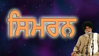 Simran Part1 Giani Sant Singh Ji Maskeen