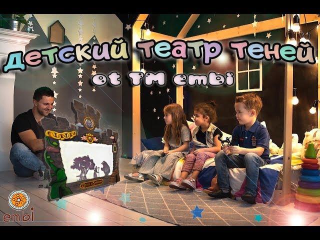 Детский театр теней от TM Embi