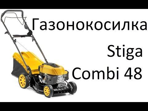 РоботунОбзор: Газонокосилка бензиновая Stiga Combi 48 S