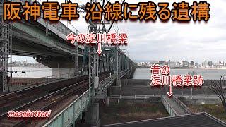 【マニア向け】阪神電車 沿線に残る遺構を調査しました