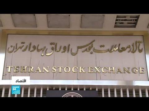 إيران.. بورصة الطاقة تحاول احتواء أثر العقوبات الأمريكية  - نشر قبل 2 ساعة