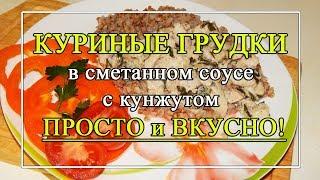 Куриные грудки 🐓в сметанном соусе с кунжутом.💝 ВКУСНО, ПРОСТО и ПОЛЕЗНО!