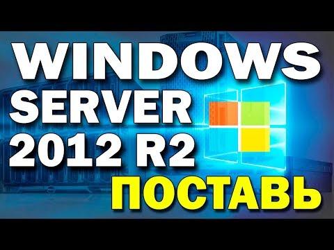 Установка Windows Server 2012 R2 на современный компьютер