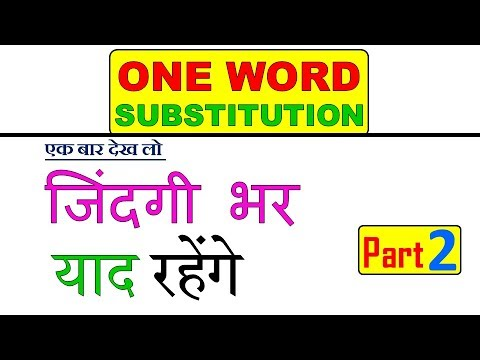 One word substitution for SSC CGL Tier 2 2017 (Explained in Hindi) Part - 2