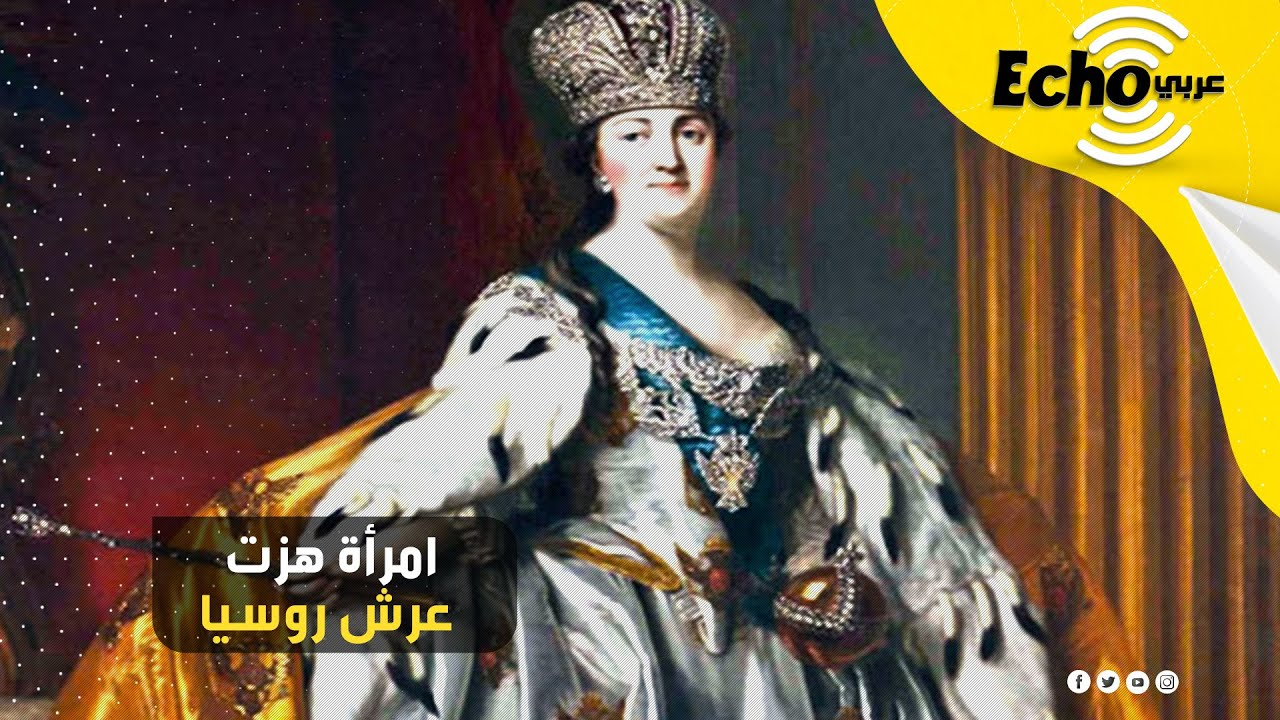 كاثرين الثانية أعظم إمبراطورة.. المرأة التي هزت عرش روسيا وعزلت زوجها وحكمت البلاد