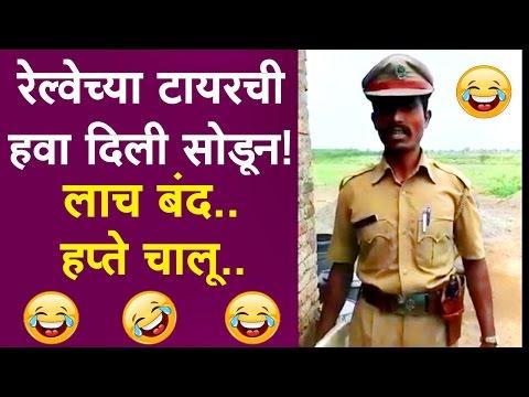 ह्या मराठी पोलिसाचा व्हिडीओ पाहिल्यावर तुम्हीही पोट धरुन हसाल Maharashtra Police VIRAL COMEDY VIDEO