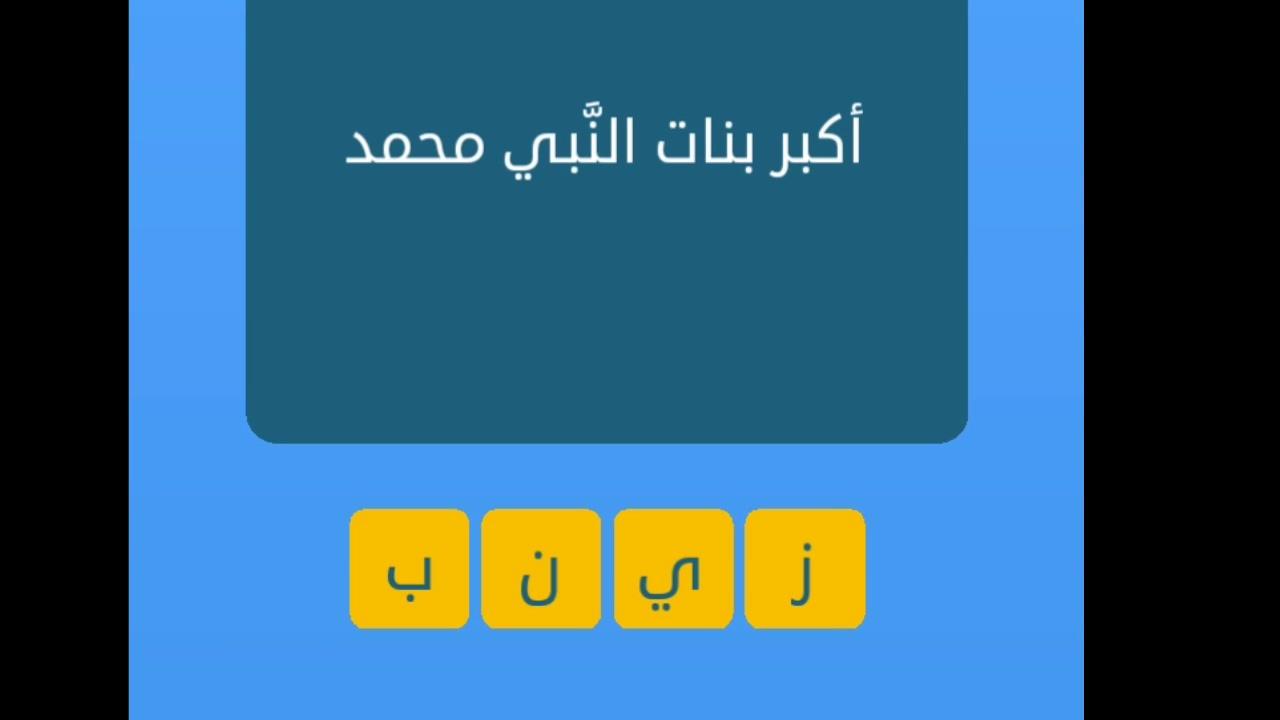اكبر بنات النبي محمد كلمات متقاطعة Youtube