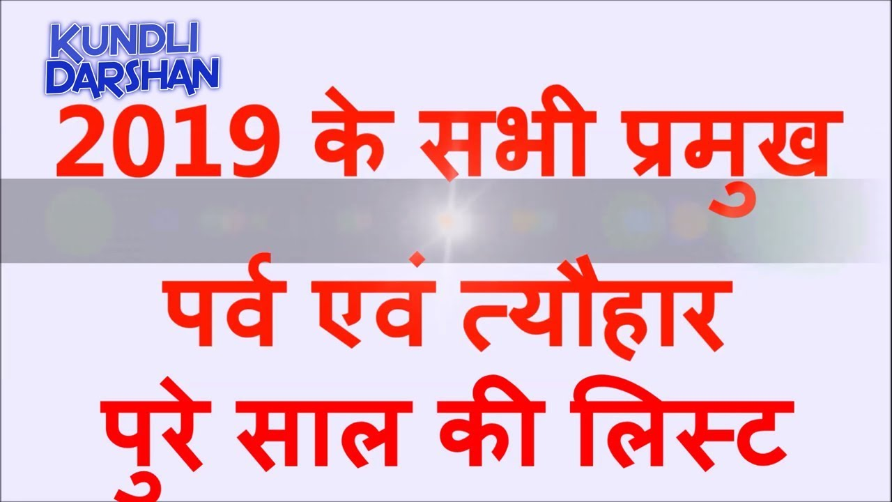व्रत त्यौहार सम्पूर्ण तिथियाँ साल 2019 | All Festivals Holidays List 2019,  Calendar 2019