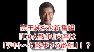 高田純次の新番組『じゅん散歩』内容は「テキト~に散歩する番組」!?