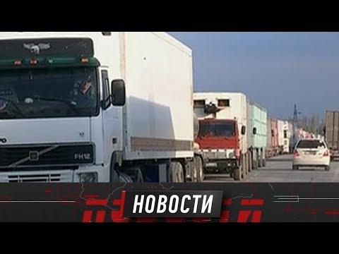 Сотни фур скопились у границы Казахстана – LIVE с контрольно-пропускного пункта
