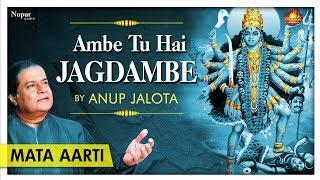 Ambe Tu Hai Jagdambe Kali - अम्बे तू है जगदम्बे काली | Anup Jalota | Kali Maa Aarti | Nupur Audio