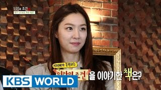 The Human Condition Season 2 | 인간의 조건 시즌 2: Growing Close with Books (2015.04.17)