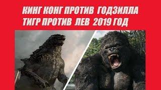 КИНГ КОНГ ПРОТИВ ГОДЗИЛЛЫ.  ТИГР ПРОТИВ МЕДВЕД .2019 ГОД