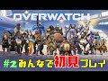 [OVERWATCH]オーバーウォッチ みんなで初見プレイ! #2