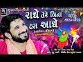 Gaman Santhal - RADHE TERE BIN HUM AADHE ( Dandiya Mix ) - Navratri Gujarati Song | Audio Jukebox Mp3