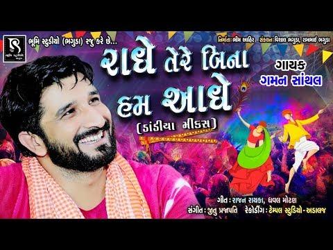 Gaman Santhal - RADHE TERE BIN HUM AADHE ( Dandiya Mix ) - Navratri Gujarati Song | Audio Jukebox