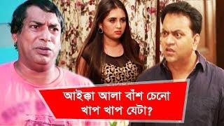 আইক্কা আলা বাঁশ চেনো? খাপ খাপ যেটা? | Funny Moment - EP 51 | Boishakhi TV Comedy