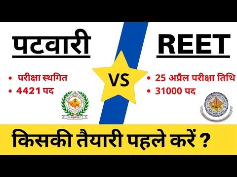 REET VS Patwari किसकी तैयारी पहले करें ? Must watch Expert advise.