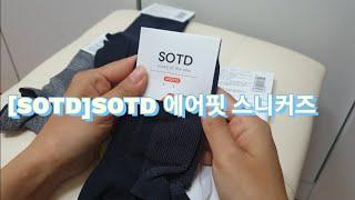 [SOTD]SOTD 에…