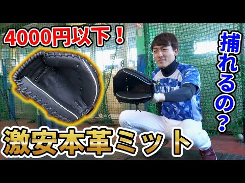 【激安】超本格的!本革なのに超破格4000円以下のキャッチャーミットをバッセンで実践捕球してきた!【野球検証】