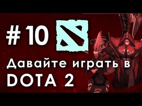 видео: [№10] Давайте играть в dota 2 - warlock и sand king (cealdre и sensation)