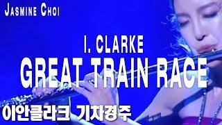 Jasmine Choi plays Great Train Race by I.Clarke