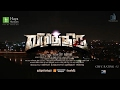Vizhithiru Official Trailer | Krishna, Dhanshika | Meera Kathiravan | Trend Music