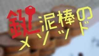 演劇グループSomething 10月公演 『鍵泥棒のメソッド』 【原作】内田け...