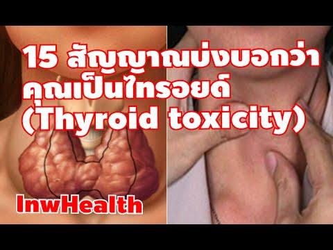 15 สัญญาณบ่งบอกว่าคุณเป็นไทรอยด์ (Thyroid toxicity) [lnwHealth]