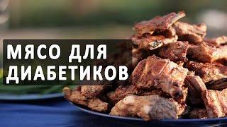 Мясо для диабетиков. Мясные блюда при сахарном диабете