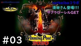 #03 馬主になりたい 【WInning Post 9 2020】