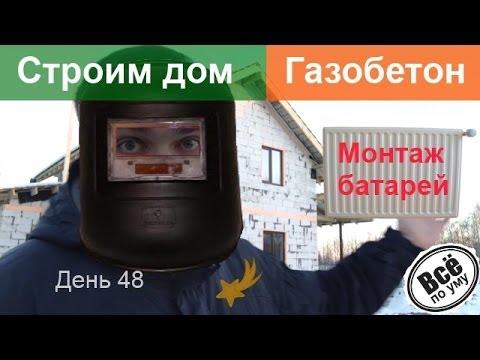 видео: Строим дом из газобетона. День 48. Ставим батареи и запускаем отопление по полной. Все по уму