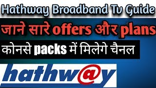 hathway broadband plans | hathway digital cable tv channel packages guide