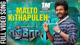 Hero Video Songs - Tamil | Malto Kithapuleh Video Song | Sivakarthikeyan | Yuvan Shankar Raja |Arjun