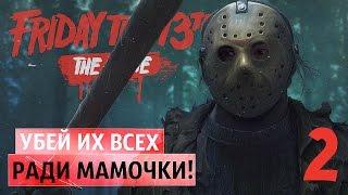 МАМА ПРОСИТ УБИТЬ ИХ ВСЕХ! ● Friday the 13th: The Game #2 [Beta]