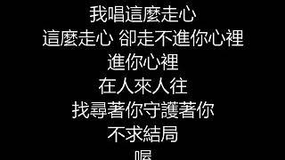 等你下課 Waiting For You 2018 Jay Chou New Song
