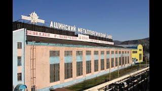 Стоит ли покупать акции Ашинский металлургический завод